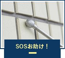 SOSお助け!